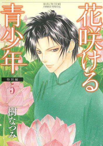 花咲ける青少年 特別編 5 (花とゆめCOMICSスペシャル)の詳細を見る