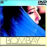 ボンベイ [DVD] 画像
