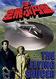 謎の空飛ぶ円盤[DVD]