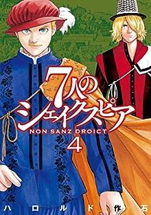 [ハロルド作石] 7人のシェイクスピア NON SANZ DROICT 第01-04巻