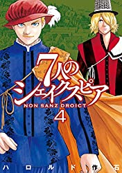 7人のシェイクスピア NON SANZ DROICT(4) (ヤングマガジンコミックス)
