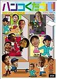 シネマワイズ新喜劇 vol.3「ハンコください!」[DVD]
