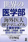 世界の医学部―海外医大留学マニュアル (Yell books)