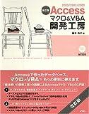 Access マクロ&VBA 開発工房―2003/2002/2000