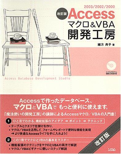 Access マクロ&VBA 開発工房―2003/2002/2000の詳細を見る