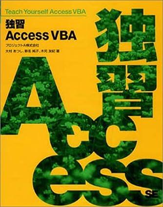 独習 Access VBA