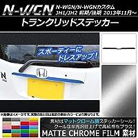 AP トランクリッドステッカー マットクローム調 ホンダ N-WGN/N-WGNカスタム JH1/JH2 前期/後期 2013年11月~ シアン AP-MTCR512-CY