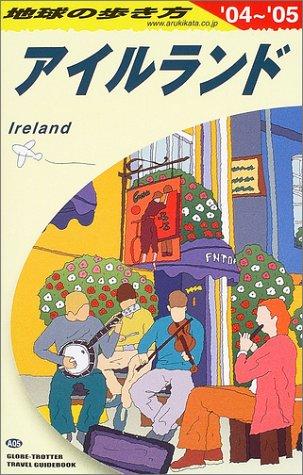 地球の歩き方 ガイドブックA05 アイルランド 2004~2005年版の詳細を見る