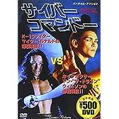 DVD>サイバー・コマンドー (COSMIC PICTURES 529)