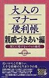 大人のマナー便利帳 親戚づきあい編―聞くに聞けない75の難問 (Seishun super books)