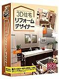 3D住宅リフォームデザイナー 新バージョンアップグレード付