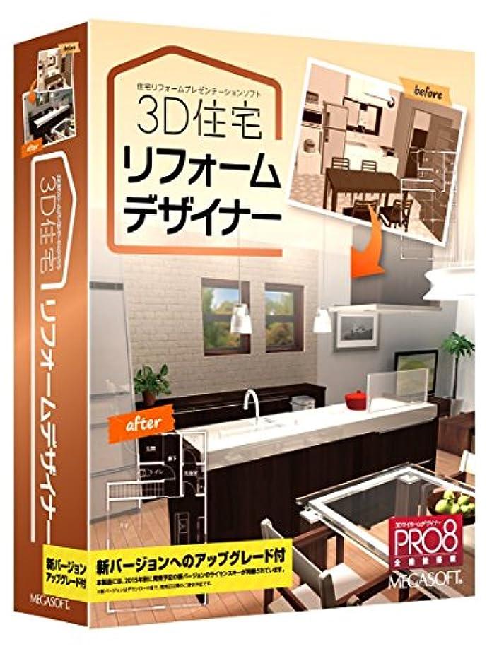 リーフレットセンブランス港3D住宅リフォームデザイナー 新バージョンアップグレード付