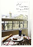 パリで「うちごはん」そして、おいしいおみやげ―暮らすように過ごす旅レシピ 画像