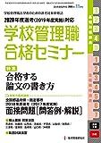 別冊教職研修 2018年11月号 (学校管理職合格セミナー)