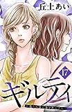 ギルティ ~鳴かぬ蛍が身を焦がす~ 分冊版(17) (BE・LOVEコミックス)