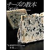 チーズの教本 2018: 「チーズプロフェッショナル」のための教科書 (小学館クリエイティブ単行本)