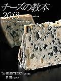 チーズの教本 2018: 「チーズプロフェッショナル」のための教科書 (小学館クリエイティブ単行本) 画像