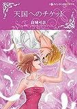 天国へのチケット (ハーレクインコミックス・キララ)