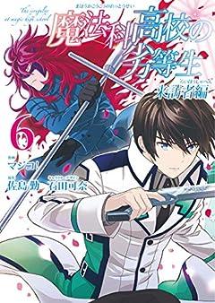 魔法科高校の劣等生 来訪者編 (6) (Gファンタジーコミックス)