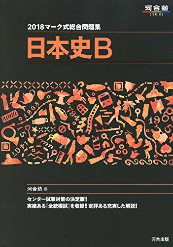 マーク式総合問題集日本史B 2018 (河合塾シリーズ)の詳細を見る