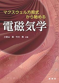 [小宮山 進, 竹川 敦]のマクスウェル方程式から始める電磁気学
