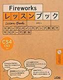 Fireworksレッスンブック—ステップ・バイ・ステップ形式でマスターできる CS4/CS3対応