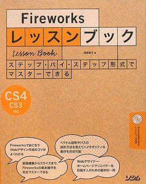 Fireworksレッスンブック―ステップ・バイ・ステップ形式でマスターできる CS4/CS3対応の詳細を見る