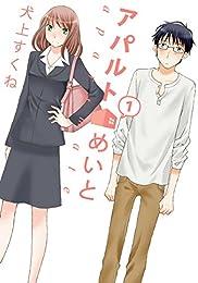 アパルトめいと 1 (楽園コミックス)
