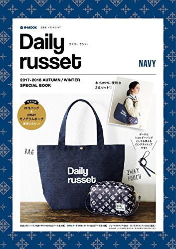Daily russet NAVY 2017-2018 AUTUMN/WINTER SPECIAL BOOK (e-MOOK 宝島社ブランドムック)