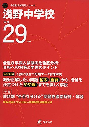 浅野中学校 平成29年度 (2017) (中学校別入試問題シリーズ)