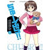 ちゅーぶら!!(6) (アクションコミックス)