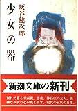 少女の器 (新潮文庫)