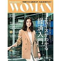 PRESIDENT WOMAN(プレジデント ウーマン)2018年12月号(ニュースがわかる経済入門)