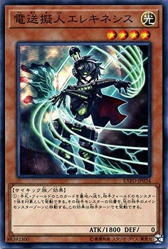 電送擬人エレキネシス ノーマル 遊戯王 エクストリーム・フォース exfo-jp034