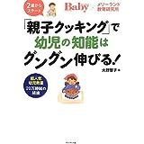 「親子クッキング」で幼児の知能はグングン伸びる!