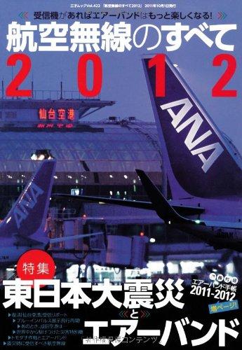 航空無線のすべて2012 (三才ムック vol.422)の詳細を見る
