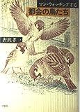 マン・ウォッチングする都会の鳥たち