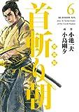 首斬り朝 6―愛蔵版 (キングシリーズ)