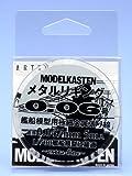 モデルカステン メタルリギング 0.06号 艦船模型用極細金属張り線 直径0.047mm 5m入