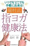 龍村式 指ヨガ健康法―いつでもどこでも手軽に出来る!