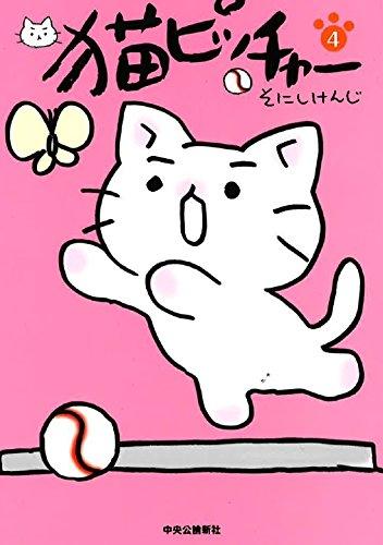 猫ピッチャー 4の詳細を見る