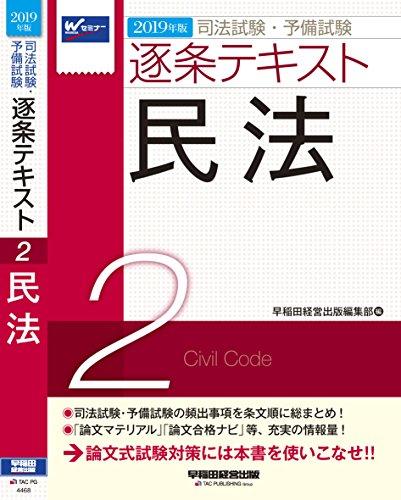 司法試験・予備試験 逐条テキスト (2) 民法 2019年