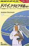 E01 地球の歩き方 ドバイとアラビア半島の国々 2010~ [単行本] / 地球の歩き方編集室 (著); ダイヤモンド社 (刊)