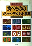 薬膳食法つき食べもののメリット・デメリット事典 (健康双書)