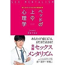 ベッドの上の心理学 感じるオトナのための保健体育 (単行本)