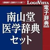 南山堂医学辞典セット for Mac|ダウンロード版