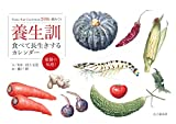 カレンダー2016 養生訓 食べて長生きするカレンダー 週めくり (ヤマケイカレンダー2016)