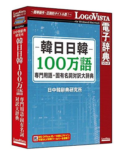 韓日日韓100万語専門用語・固有名詞対訳大辞典