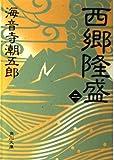 西郷隆盛〈2〉 (角川文庫)