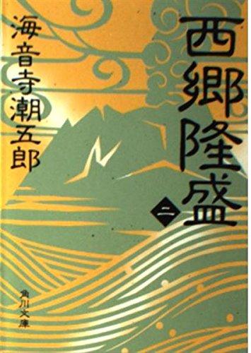西郷隆盛〈2〉 (角川文庫)の詳細を見る